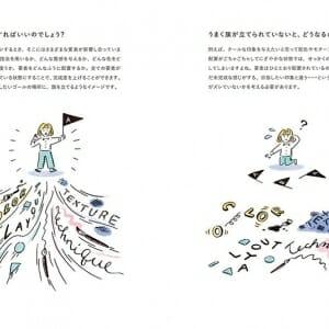 うっとりあじわいじっくりデザイン (4)