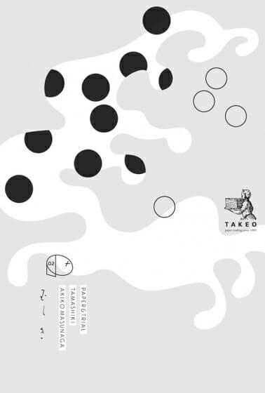 """""""紙とデザインと実験""""をテーマにした展示「PAPER & TRIAL」第2弾が竹尾・淀川橋見本帖にて開催"""
