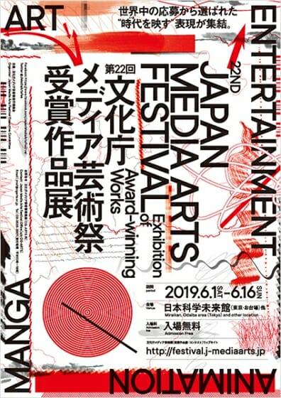 第22回 文化庁メディア芸術祭 受賞作品展