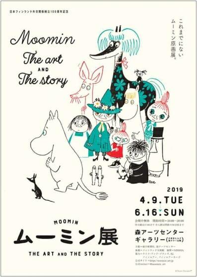 【プレゼント】『ムーミン展 THE ART AND THE STORY』ご招待券(東京都)