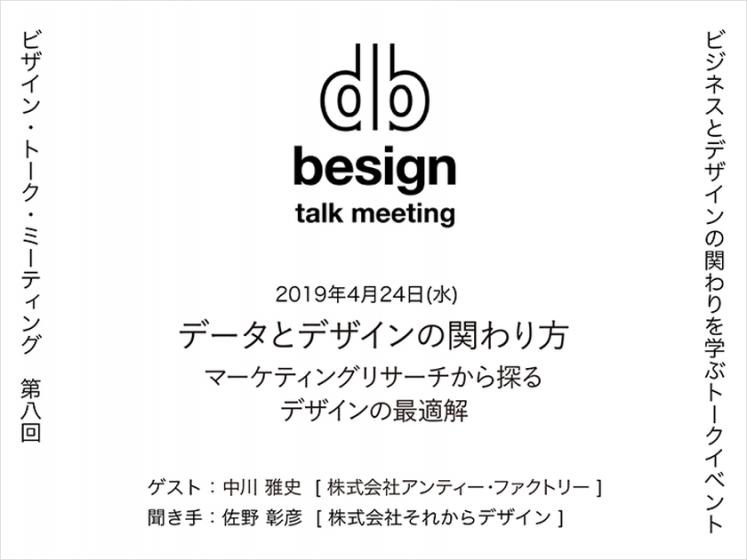 """besign"" talk meeting 第8回「データとデザインの関わり方」"