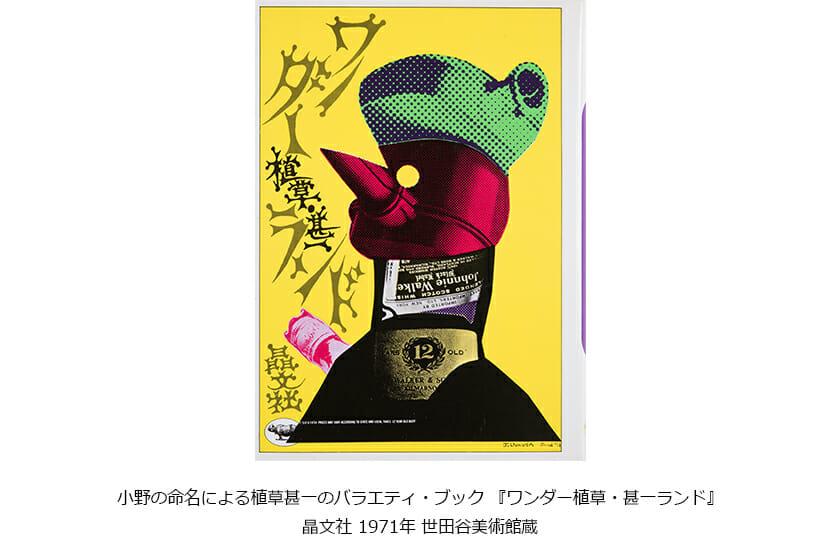 【プレゼント】『ある編集者のユートピア』ご招待券(東京都)