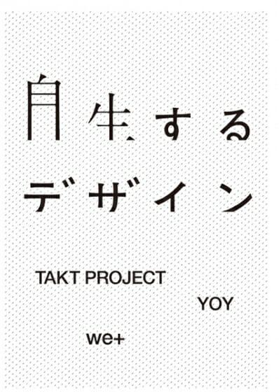 自生するデザイン by TAKT PROJECT/we+/YOY