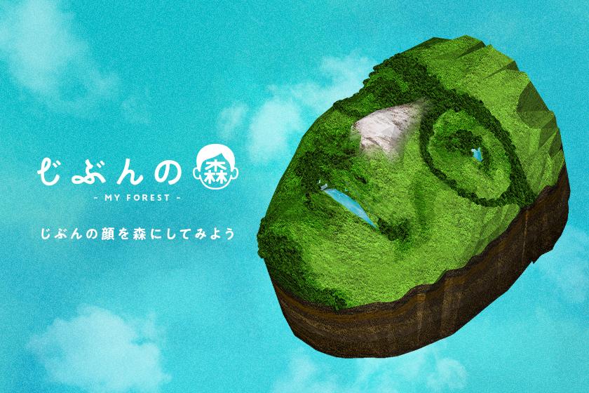 じぶんの森 -MY FOREST-