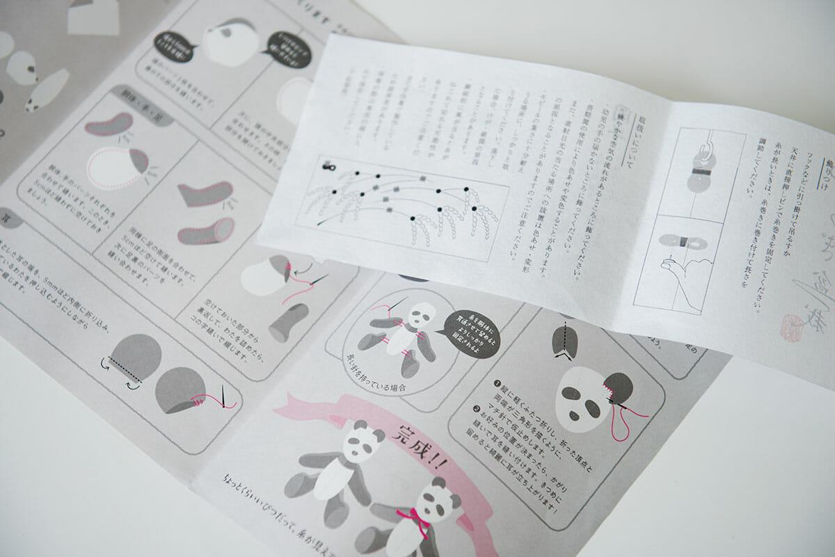 「ゆらぎ盆栽」と「東京本染 てぬぐいおくるみ」の商品リーフレットも、もちろんMARLCが手がけています