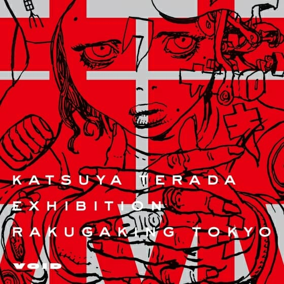 イラストレーター・寺田克也の個展「ラクガキング東京」が阿佐ヶ谷VOIDにて4月25日から開催