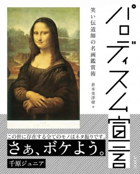 『パロディスム宣言 笑い伝道師の名画鑑賞術』表紙