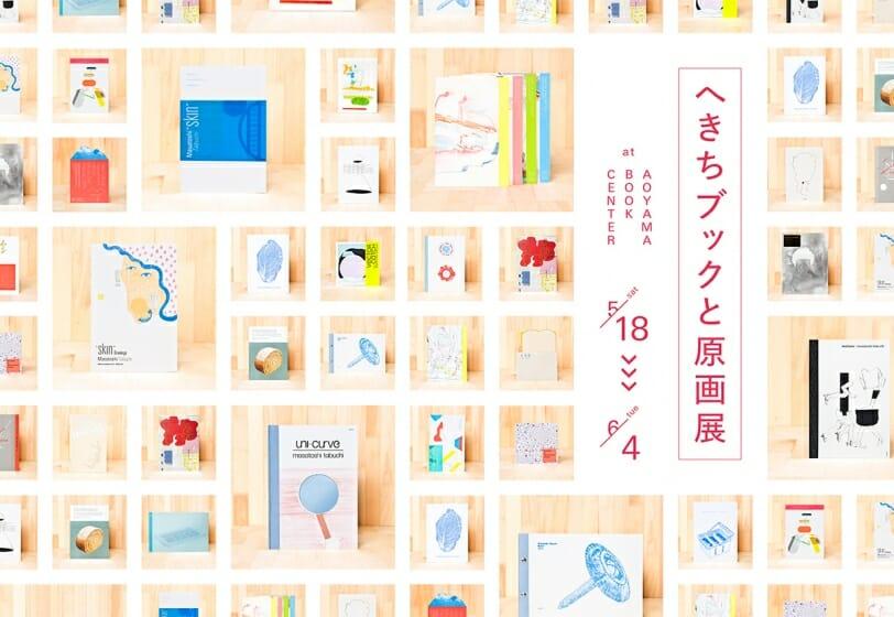 へきちブックと原画展