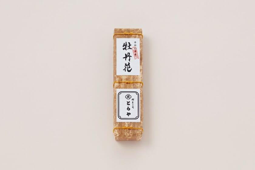 牡丹花(竹皮包)