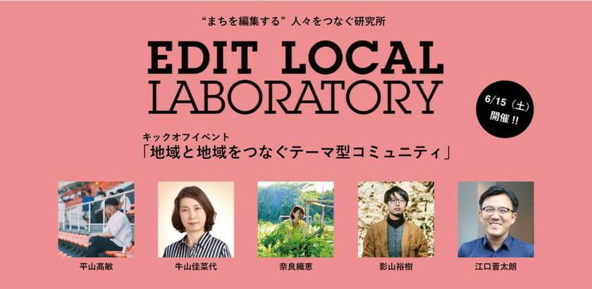 """""""まちを編集する""""人々をつなぐ「EDIT LOCAL LABORATORY」のキックオフイベント、「地域と地域をつなぐテーマ型コミュニティ」が6月15日に開催"""