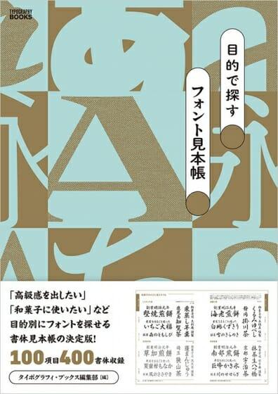 目的で探すフォント見本帳(Typography Books)