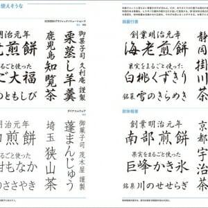 目的で探すフォント見本帳(Typography Books) (1)
