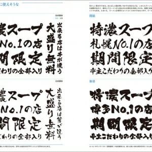 目的で探すフォント見本帳(Typography Books) (2)