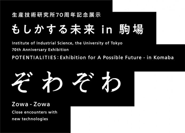 東京大学 生産技術研究所 山中研究室展示 ぞわぞわ