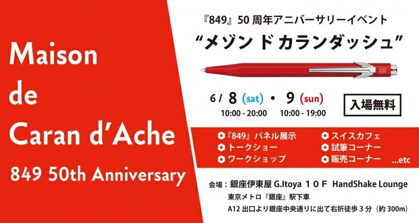 「カランダッシュ」の849コレクション50周年イベントが銀座伊東屋にて開催
