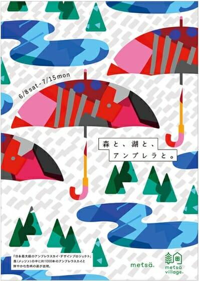 鈴木マサルによるアンブレラスカイ・デザインプロジェクト「森と、湖と、アンブレラと。」、メッツァビレッジにて6月8日から開催
