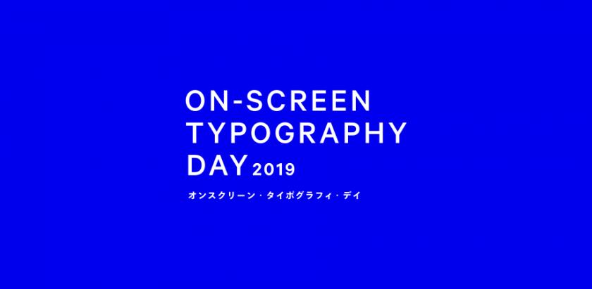 """""""オンスクリーンメディア""""のタイポグラフィについて考える「OnScreen Typography Day 2019」が6月9日に開催"""