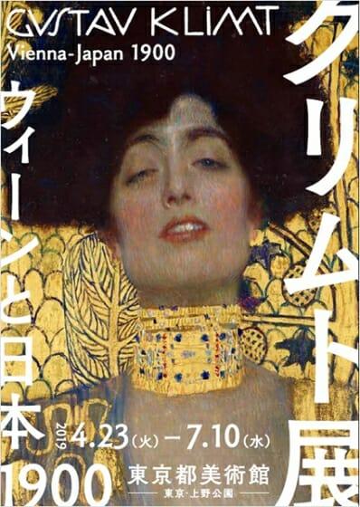 クリムト展ポスター画像