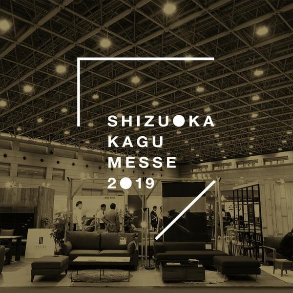 シズオカ[KAGU]メッセ 2019