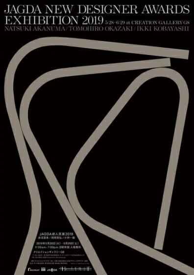 展覧会「JAGDA新人賞展2019 赤沼夏希・岡崎智弘・小林一毅」ポスター画像