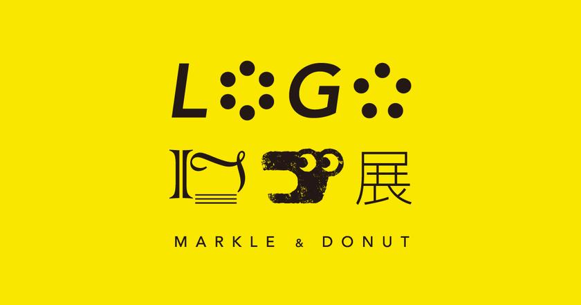 「LOGOロゴ展」メイン画像