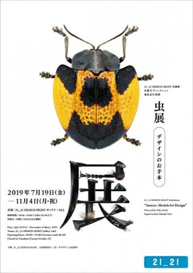 """デザインの新たな一面を""""虫""""から学ぶ展覧会「虫展 -デザインのお手本-」が、21_21 DESIGN SIGHTにて7月19日から開催"""