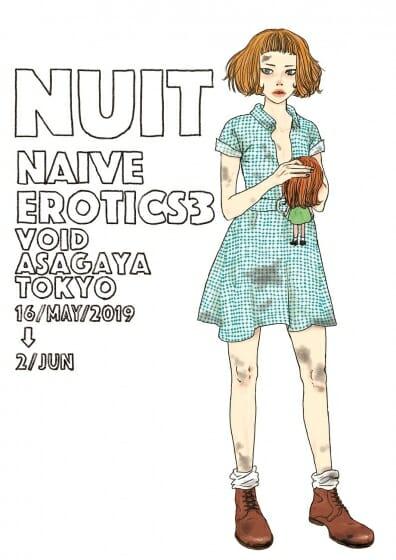 やまだないとの個展「NAIVE EROTICS 3」が阿佐ヶ谷VOIDにて5月16日より開催