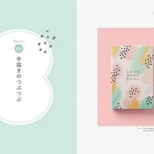 かわいいデザイン (2)