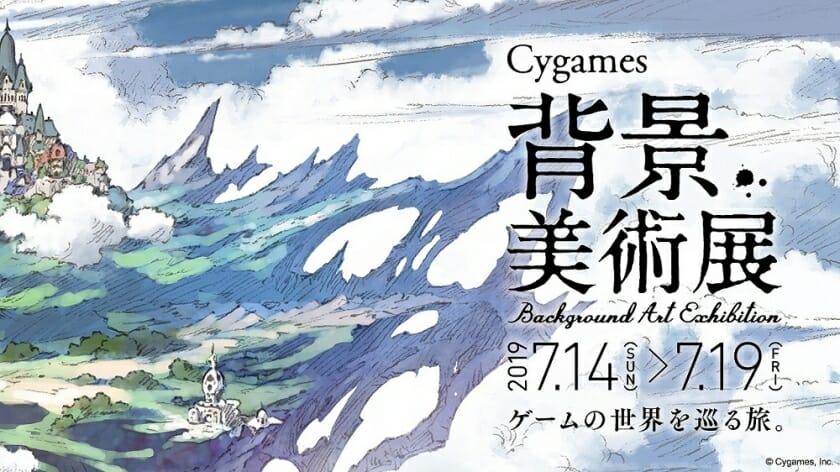 Cygames背景美術展