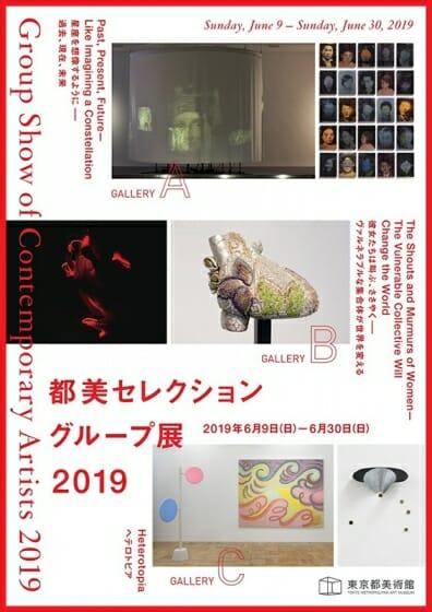 都美セレクション グループ展 2019