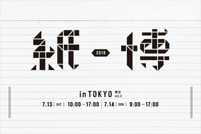 紙の魅力を味わい尽くす2日間、「紙博 in 東京 vol.3」が東京都立産業貿易センター台東館にて7月13日から開催