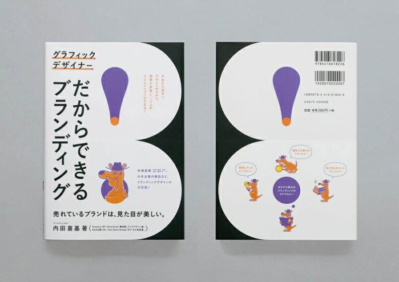 著書『グラフィックデザイナーだからできるブランディング』