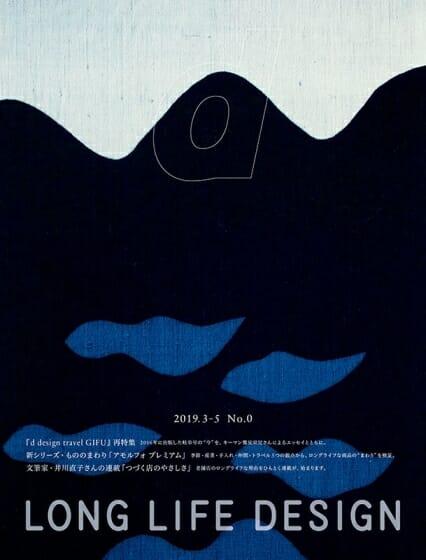 """ロングライフデザインの""""まわり""""にある、さまざまなことがらを紹介。D&DEPARTMENTの新雑誌『d news』が創刊"""
