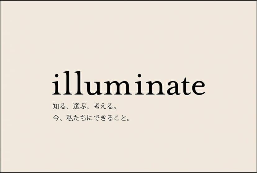 ハヤカワ五味による生理用品セレクトショップ「illuminate」が、6月20日から青山ブックセンターにてポップアップストアを展開