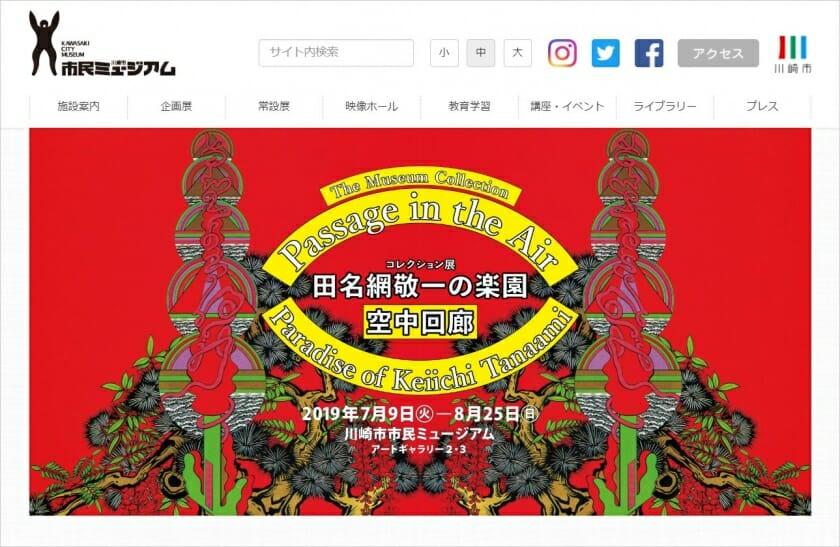 日本ポップアート界の巨匠・田名網敬一の作品約110点を展示、「コレクション展 田名網敬一の楽園 空中回廊」が川崎市市民ミュージアムで7月9日から開催