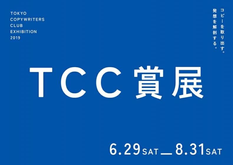TCC賞展 2019