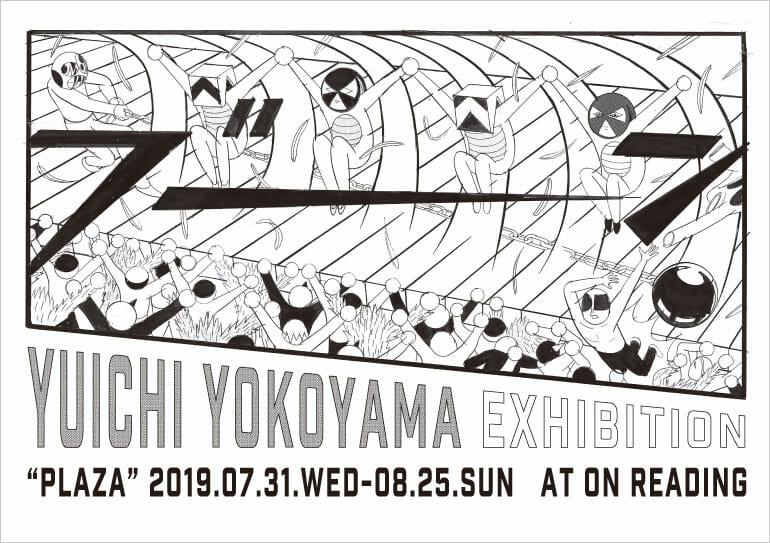 横山裕一 Yuichi Yokoyama『PLAZA』出版記念展