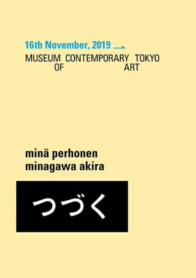 2020年に25周年を迎えるミナ ペルホネンの展覧会「ミナ ペルホネン/皆川明 つづく」が、東京都現代美術館で11月16日から開催