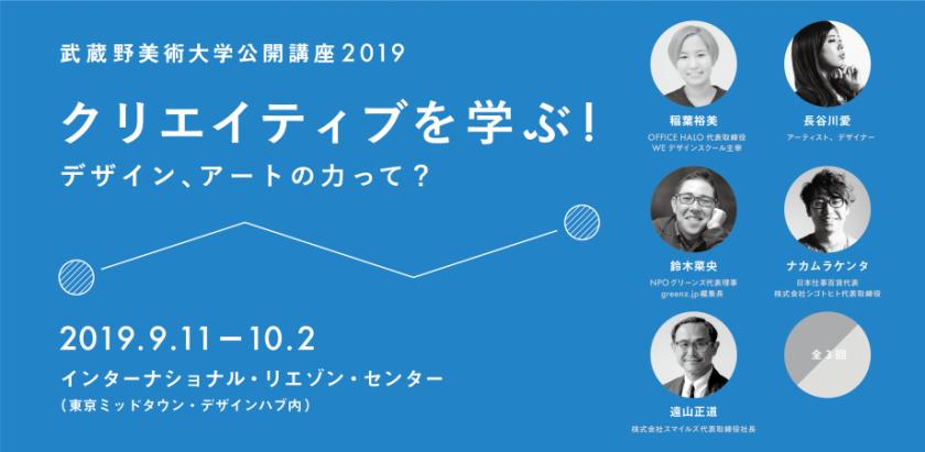 武蔵野美術大学公開講座2019「クリエイティブを学ぶ! 〜デザイン、アートの力って?」