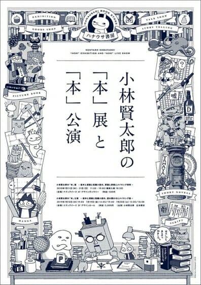 小林賢太郎の「本」展