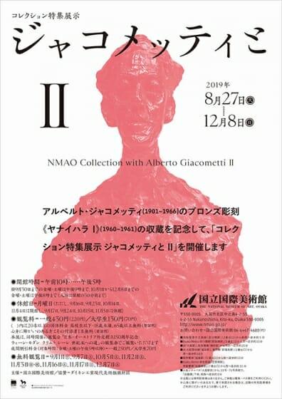 コレクション特集展示 ジャコメッティと II