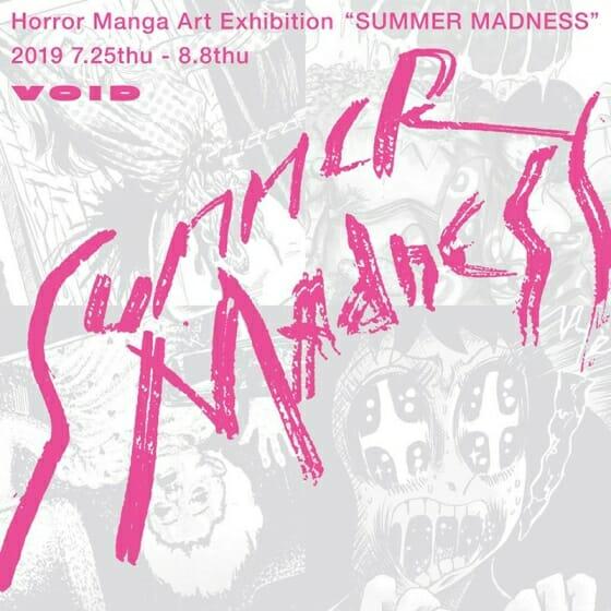 ホラー漫画家 合同展『SUMMER MADNESS』