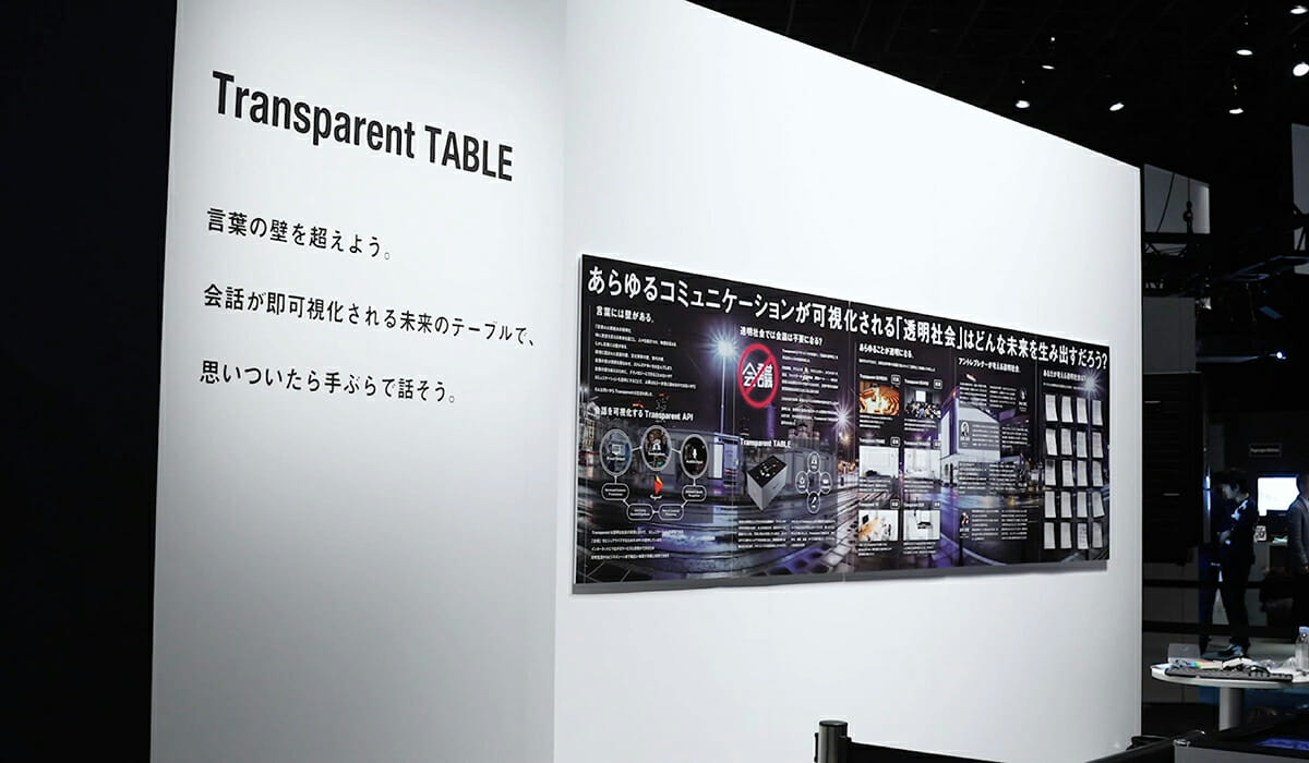 手ぶらで話す、未来の会議テーブル:Transparent TABLE (4)