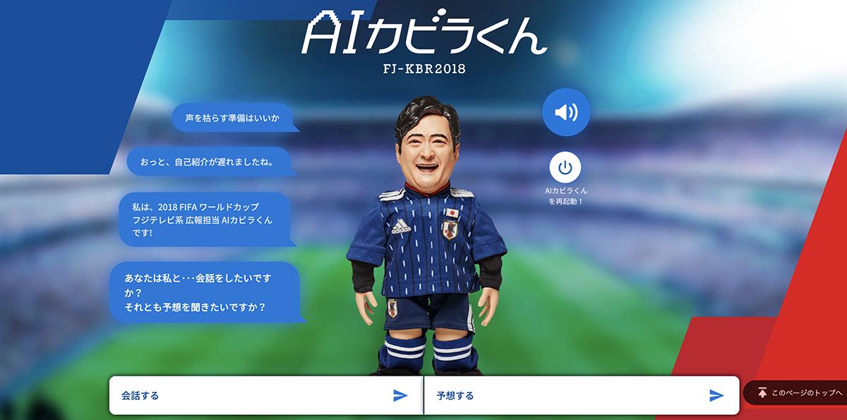 AIカビラくん (4)