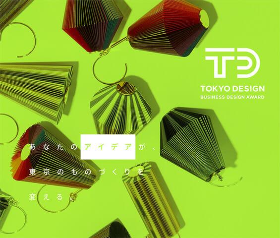 2019年度「東京ビジネスデザインアワード」のテーマが発表。デザイン提案の締切は10月27日まで