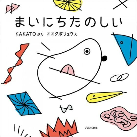 オオクボリュウとラップグループ「KAKATO」による初の絵本『まいにちたのしい』が発売