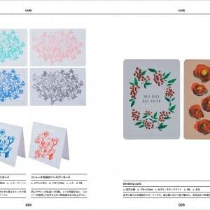 レトロ印刷コレクション (2)