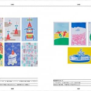 レトロ印刷コレクション (3)