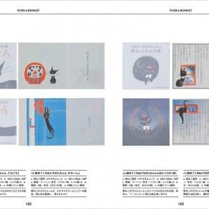 レトロ印刷コレクション (6)