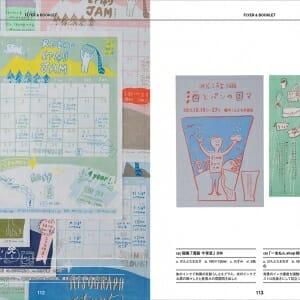 レトロ印刷コレクション (7)